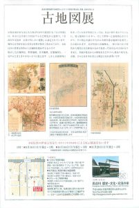 古地図展チラシ