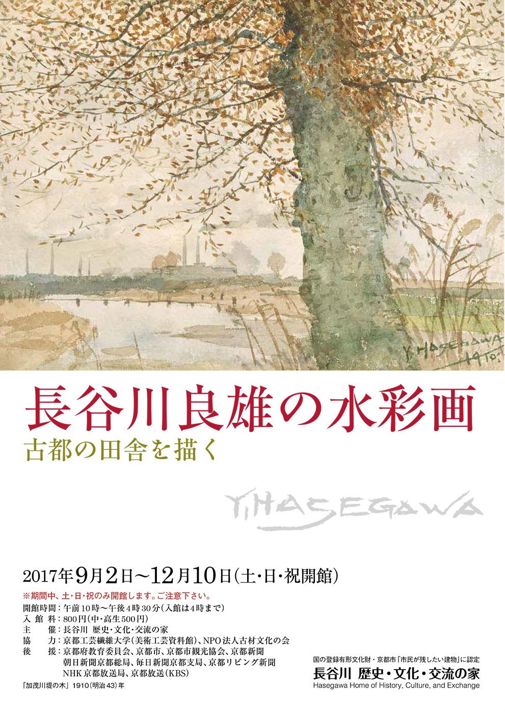 長谷川良雄と水彩画展チラシ