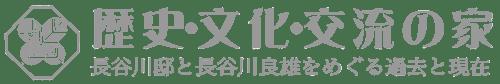 歴史・文化・交流の家 長谷川家住宅