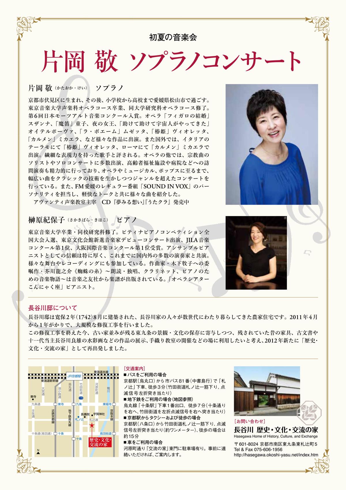Kataoka-concert-2