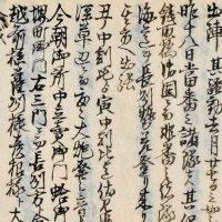 長谷川軍記の日記