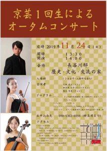 京芸1 回生によるオータムコンサートチラシ