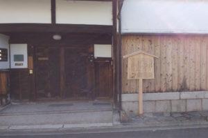 長谷川家住宅駒札